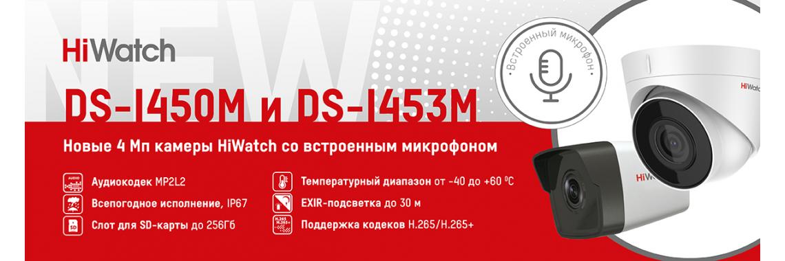 DS-I450M